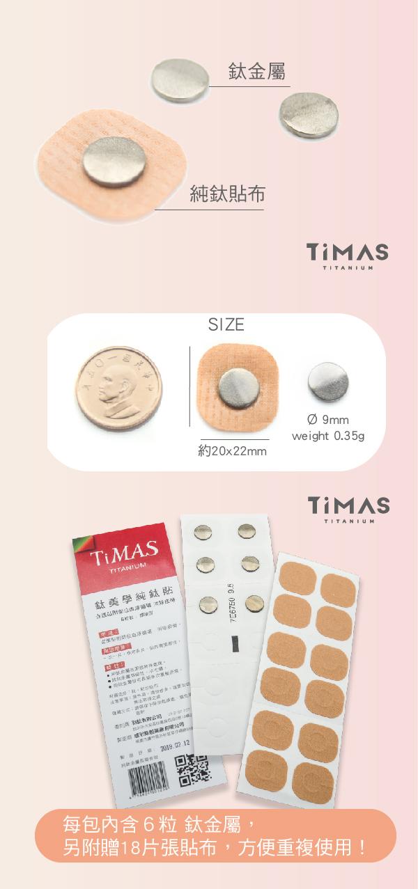 鈦力貼 鈦貼 純鈦金屬體驗小粒 TiMAS Titanium