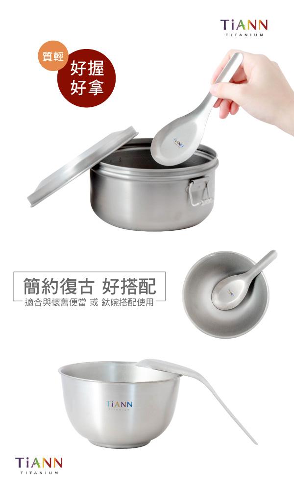 純鈦 經典台式湯匙