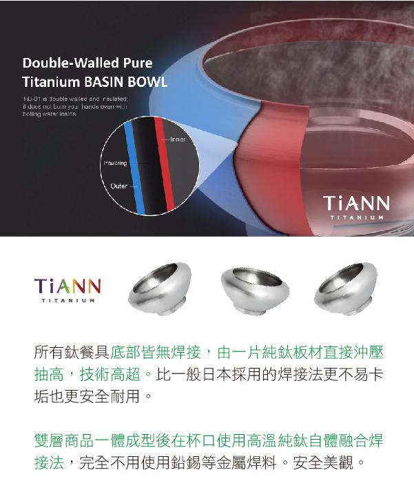 鈦碗 鈦餐具  鈦安餐具 TiANN Titanium bowl
