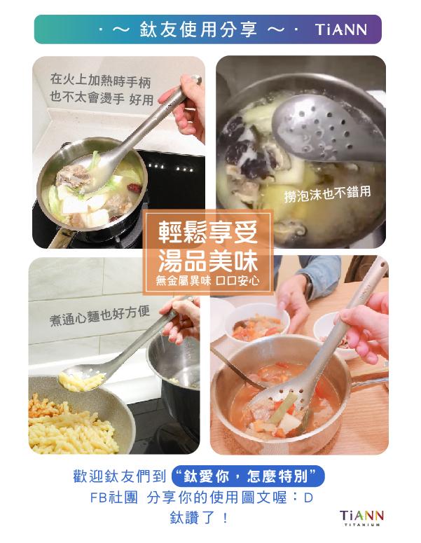 台式火鍋湯勺 漏勺